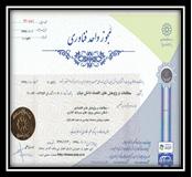 مجوز واحد فناوری پارک علم و فناوری استان یزد